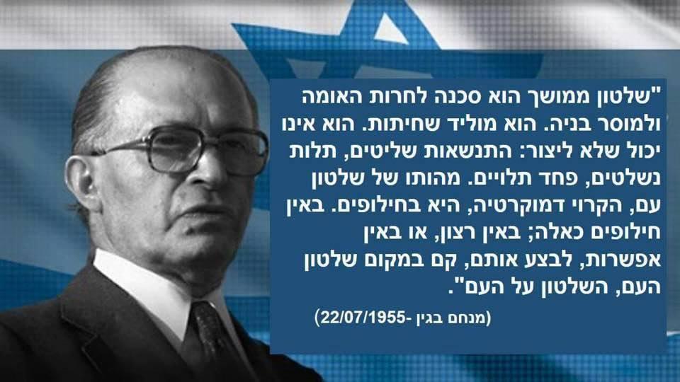 אזרחי מדינת ישראל חייבים לפתור את בעית השחיתות למן היסוד.