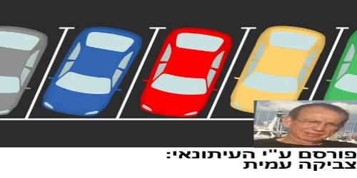 תוכנית גרובר: התחדשות בסוקולוב שליש מהמכוניות יחנו ברחוב