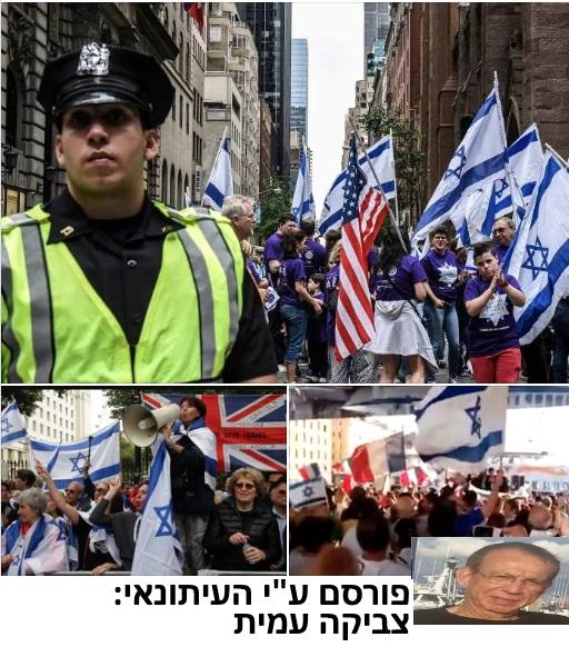 כשיהודים מניפים דגלי ישראל בניו –יורק, האם הם רוצים מדינה אמריקאית ישראלית?