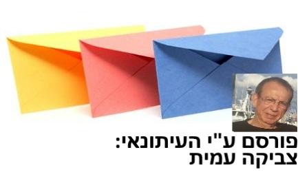 ראש העיר ושלושת המעטפות